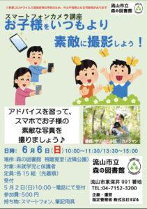 スマホカメラ講座のポスター