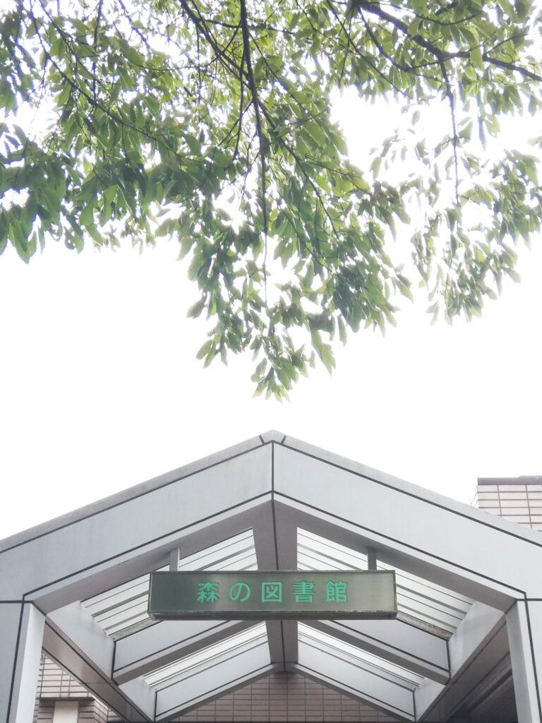流山市立森の図書館