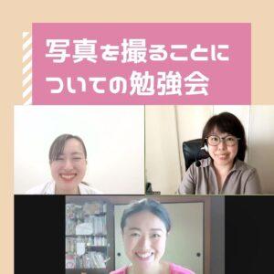 オンライン中の女性3人