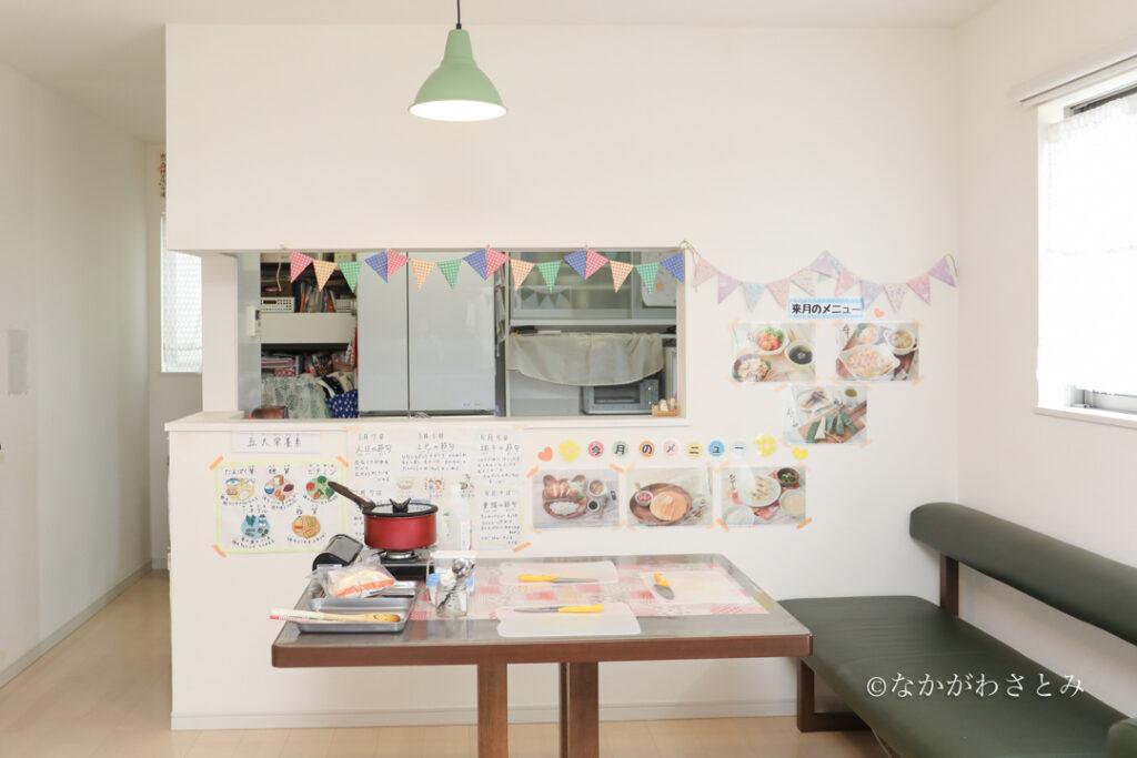 おうち料理教室の全景
