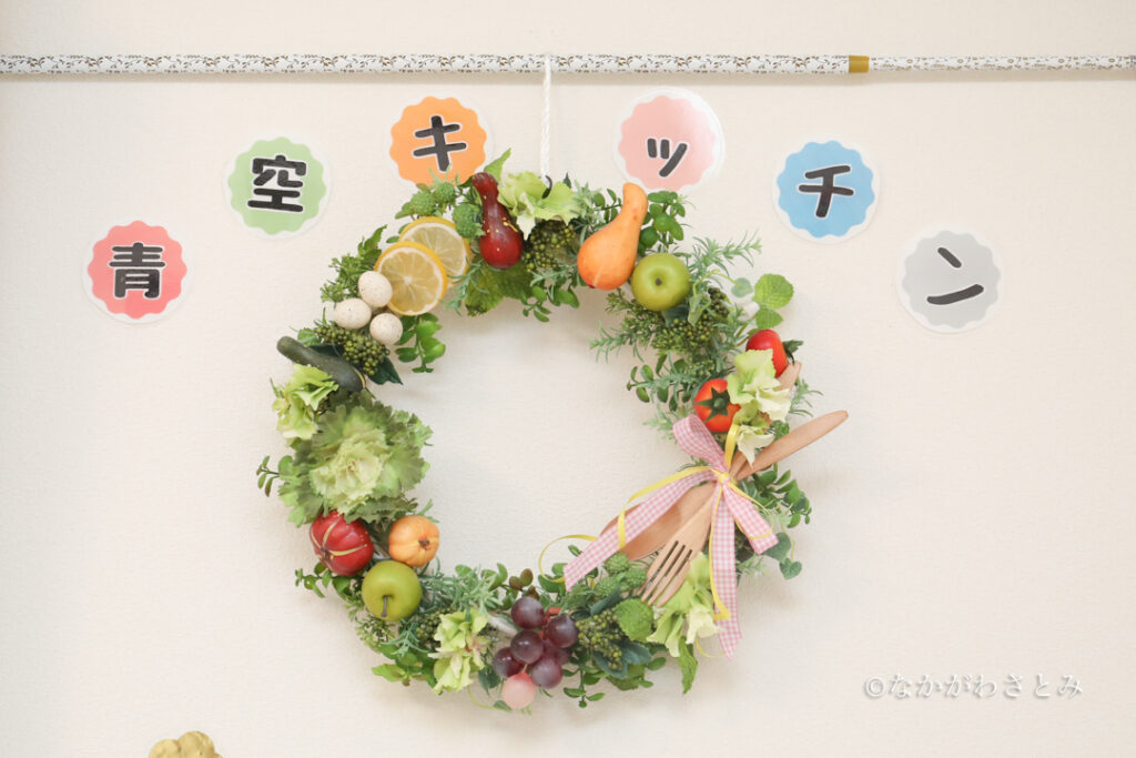 壁にかかった野菜のリース
