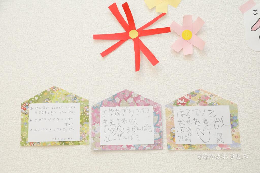 子供の手書きの掲示物