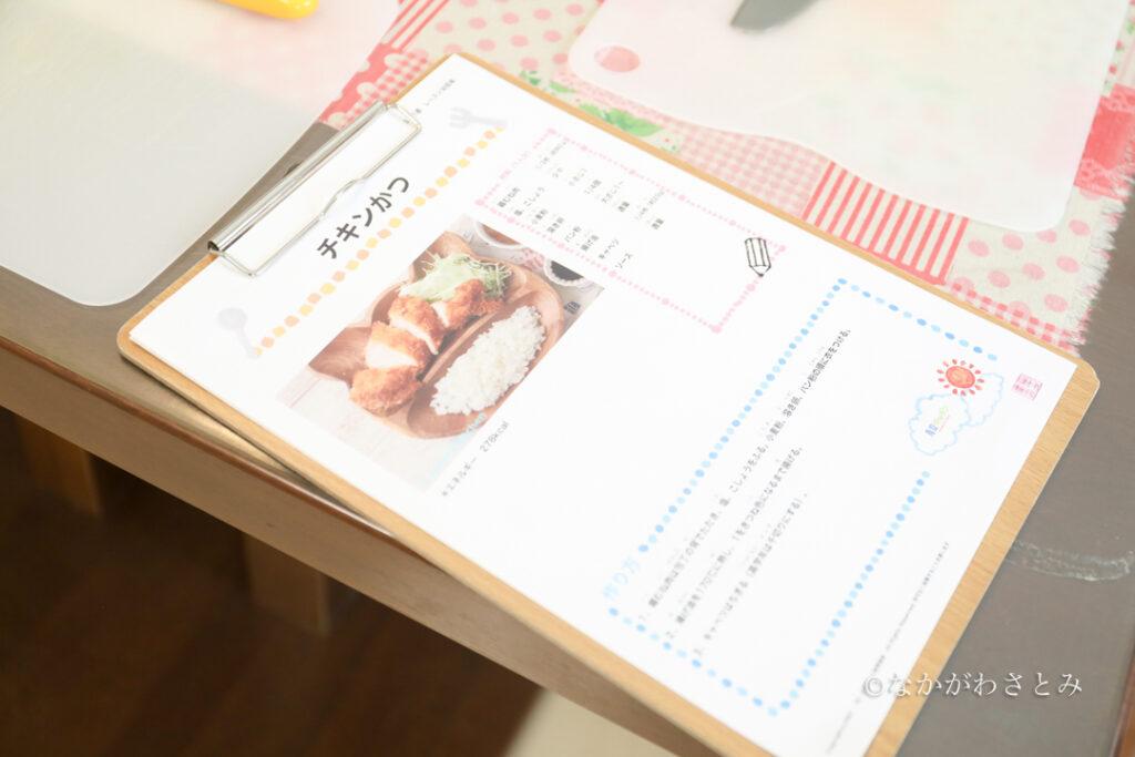 料理の作り方が書かれた紙